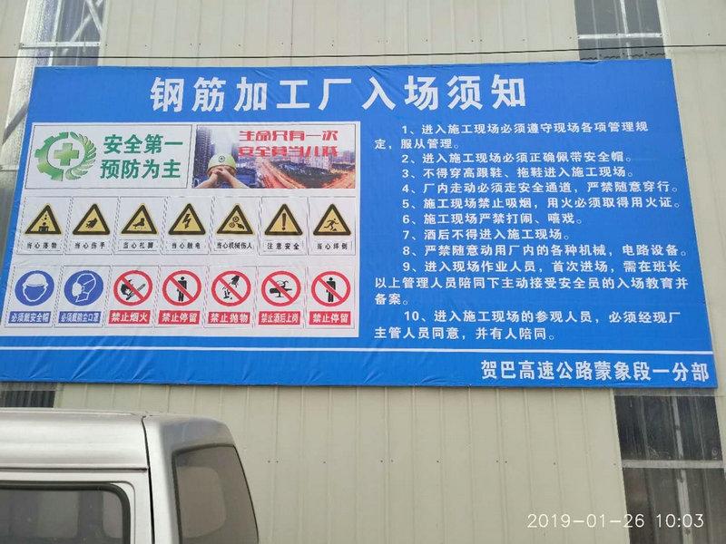 贺巴高速钢筋场入场提供
