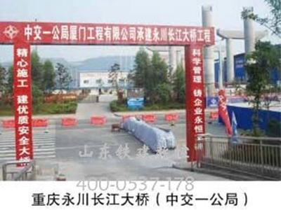 重庆永川长江大桥(中交一公局)